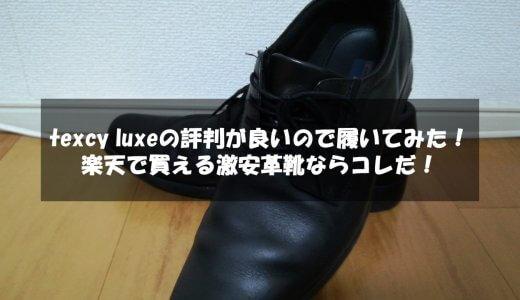 texcy luxeの評判が良いので履いてみた!楽天で買える激安革靴ならコレだ!