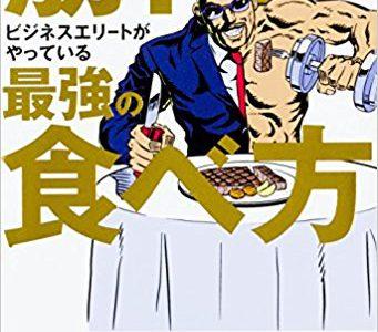 「筋トレビジネスエリートがやっている最強の食べ方」は至極真っ当なダイエット本だった