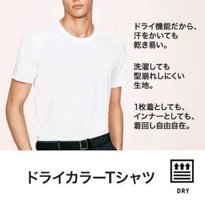 ドライカラーTシャツ