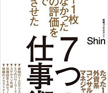 「7つの仕事術」は仕事に悩む全ての人の必読書だ!!