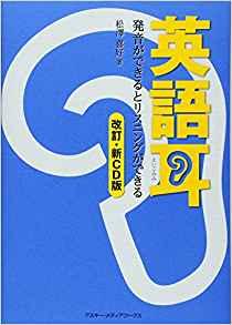 「英語耳」英語の発音を学びたいならこの本が最高だ