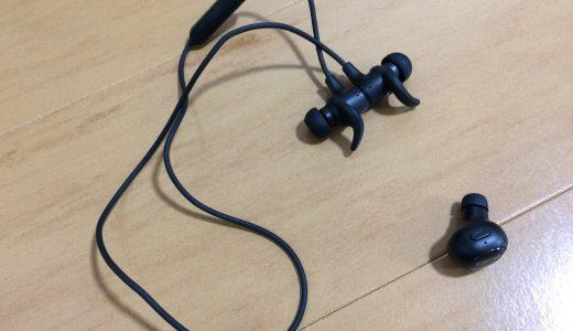 Bluetoothイヤホンが便利すぎておすすめ。有線のはコードが邪魔すぎ