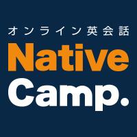 オンライン英会話ならNativeCamp(ネイティブキャンプ)がおすすめだ!