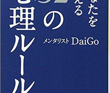「あなたを変える52の心理ルール」は簡単に出来るライフハックの宝庫だ。DaiGo好きにはおすすめ