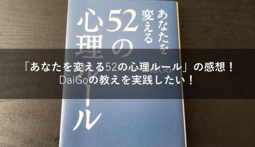 「あなたを変える52の心理ルール」の感想!DaiGoの教えを実践したい!