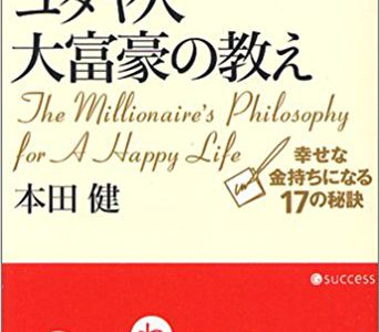 「ユダヤ人大富豪の教え」はお金持ちになりたいなら必読だと思う