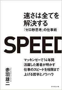 赤羽雄二著『速さは全てを解決する』スピードこそが命!ショートカットキーは必須だ
