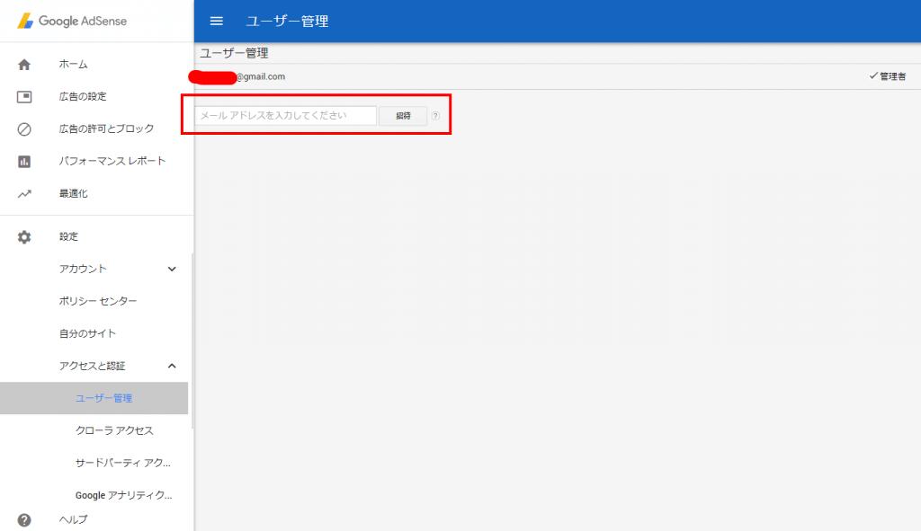 Google AdSense 移行方法