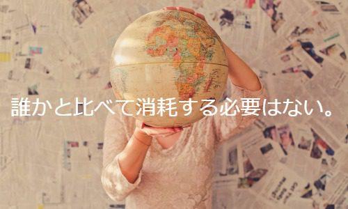 誰かと比べて消耗する必要はない。世界は広いんだから