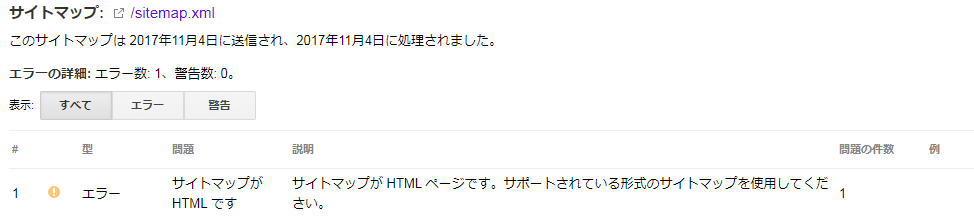 Google XML Sitemaps エラー