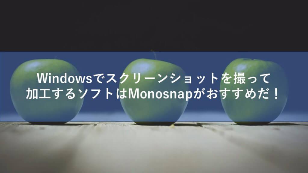 Monosnap スクリーンショット