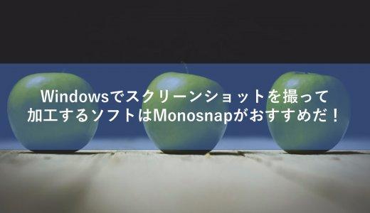 Windowsでスクリーンショットを撮って加工するソフトはMonosnapがおすすめだ!
