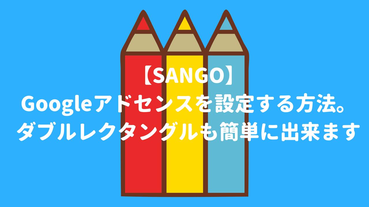 SANGO googleアドセンス
