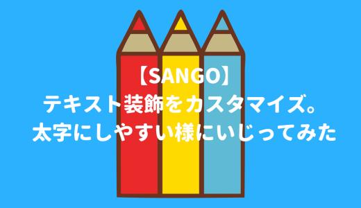 【SANGO】テキスト装飾をカスタマイズ。太字にしやすい様にいじってみた