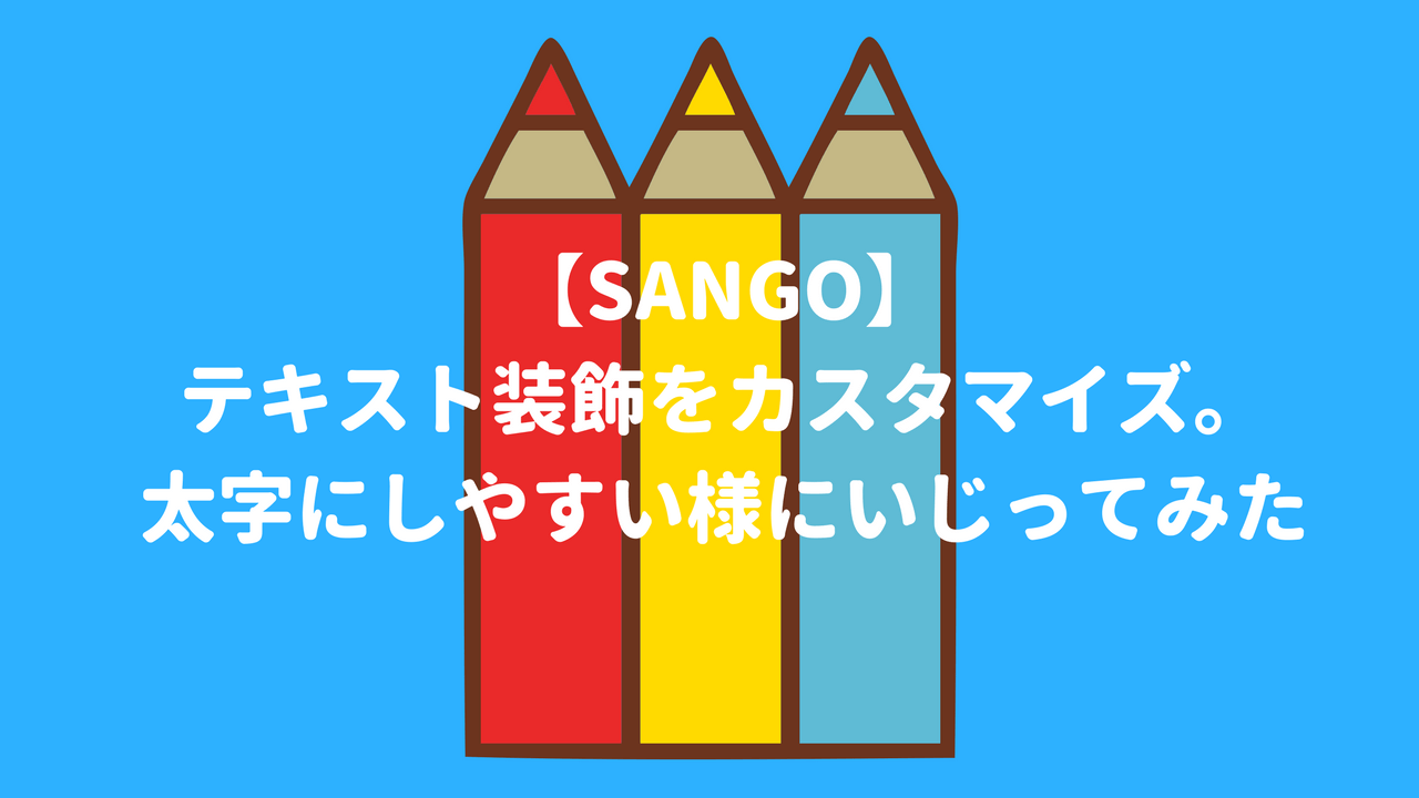SANGO カスタマイズ 太字