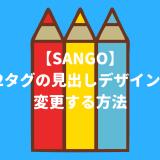 SANGO hタグ