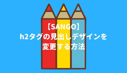 【SANGO】h2タグの見出しデザインを変更する方法