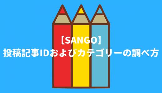 【SANGO】投稿記事IDおよびカテゴリーの調べ方