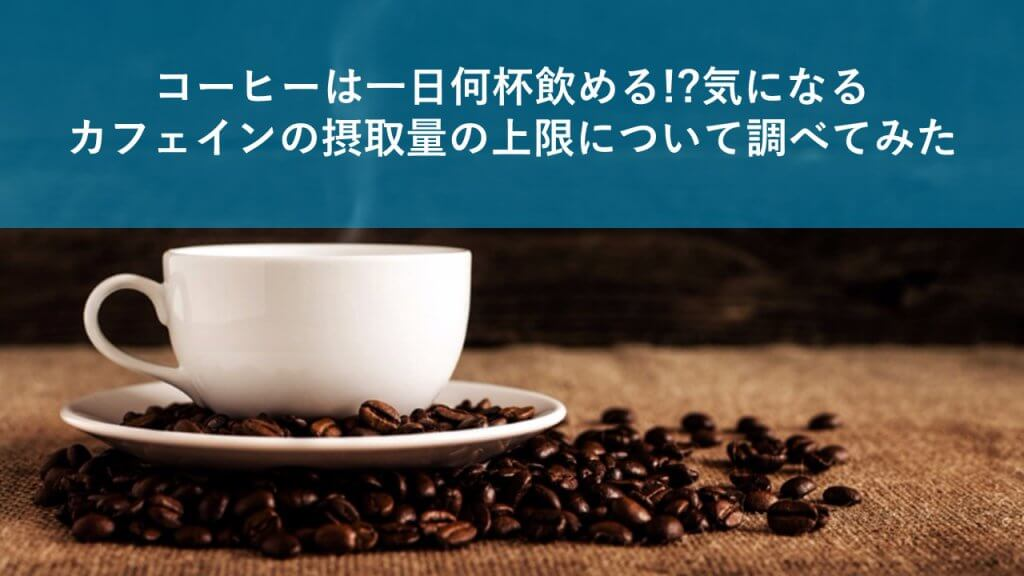 コーヒー カフェイン 上限