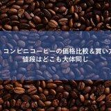 コンビニ コーヒー 価格