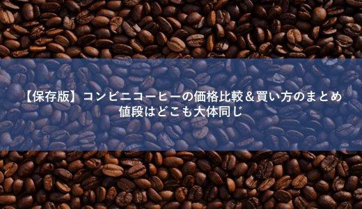 【保存版】コンビニコーヒーの価格比較&買い方のまとめ。値段はどこも大体同じ