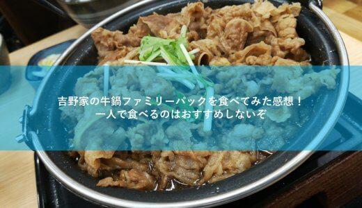 吉野家の牛鍋ファミリーパックを食べてみた感想!一人で食べるのはおすすめしないぞ