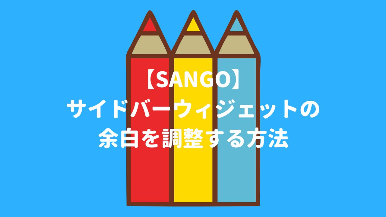 SANGO カスタマイズ