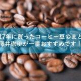 2017 コーヒー豆 おすすめ