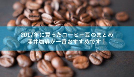 2017年に買ったコーヒー豆のまとめ。澤井珈琲が一番おすすめです!