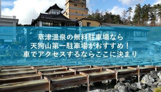 草津温泉の無料駐車場なら天狗山第一駐車場がおすすめ!車でアクセスするならここに決まり