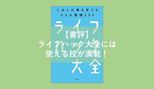 【書評】ライフハック大全には使える技が満載!