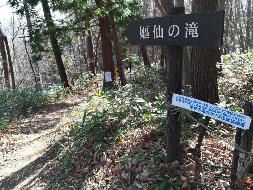 嫗仙の滝 草津温泉 おすすめ