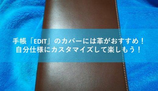 手帳「EDIT」のカバーには革がおすすめ!自分仕様にカスタマイズして楽しもう!