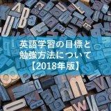 英語学習の目標と勉強方法について【2018年版】