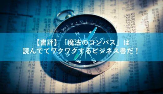 【書評】「魔法のコンパス」は読んでてワクワクするビジネス書だ!