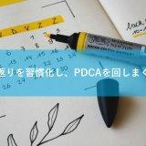 PDCA 習慣化