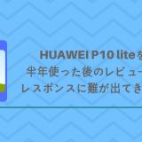 HUAWEI P10 lite レビュー
