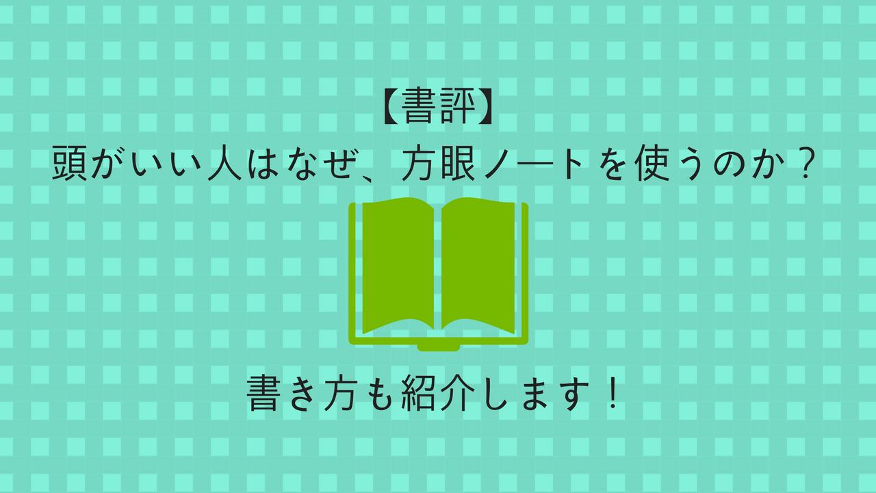 方眼ノート 書き方 おすすめ