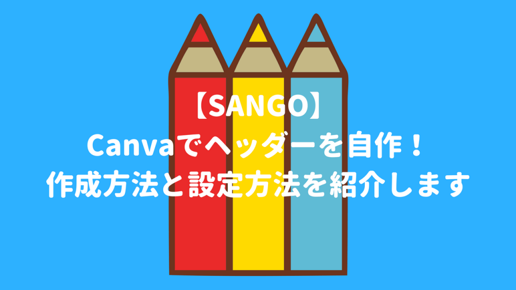 Canva SANGO ヘッダー