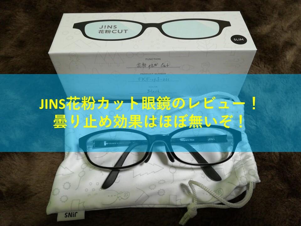 Jins花粉カット眼鏡のレビュー曇り止め効果はほぼ無いぞ Kentabi