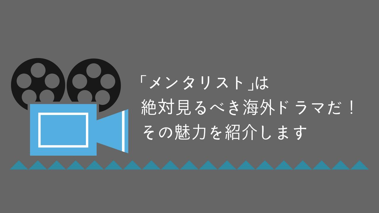 メンタリスト 海外ドラマ おすすめ