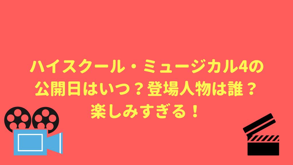 ハイスクール・ミュージカル4 公開日
