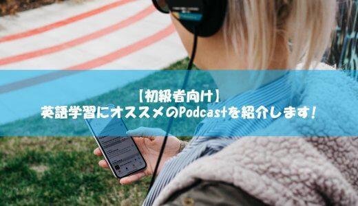 【2018年版】英語学習初心者がスキマ時間に聞くべきPodcast