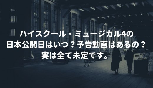 ハイスクール・ミュージカル4の日本公開日はいつ?予告動画はあるの?実は全て未定です。