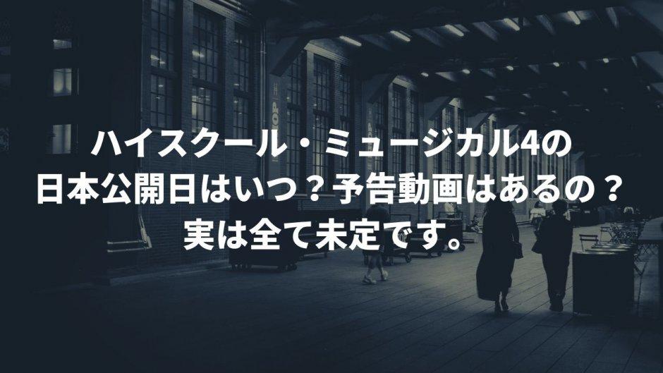 ハイスクール・ミュージカル4 公開日 予告