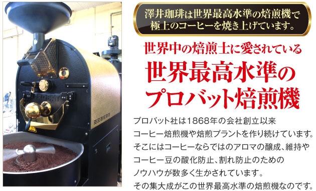 澤井珈琲 焙煎