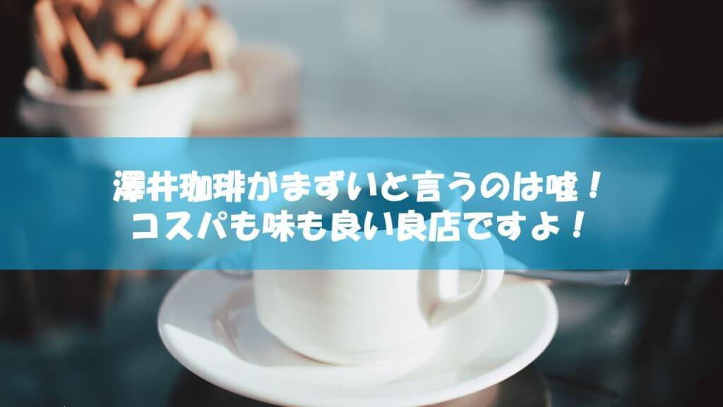 澤井珈琲 まずい