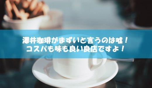 澤井珈琲がまずいと言うのは嘘!コスパも味も良い良店ですよ!