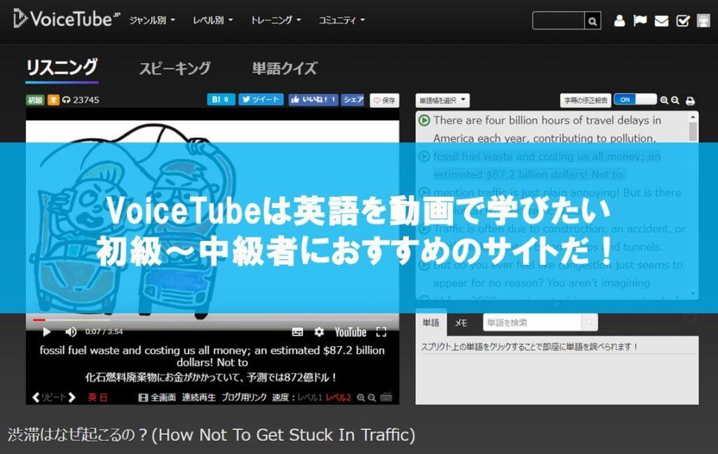 VoiceTube 英語学習 おすすめ