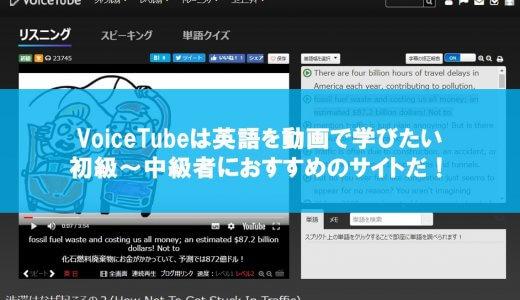 VoiceTubeは英語を動画で学びたい初級~中級者におすすめのサイトだ!